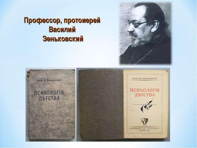 Профессор, протоиерей Василий Зеньковский