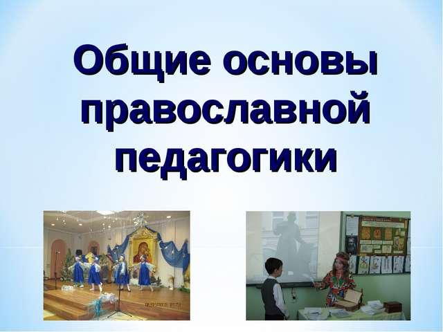 Общие основы православной педагогики