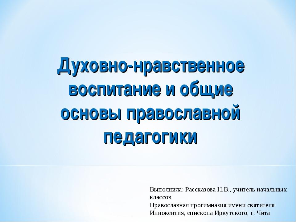 Духовно-нравственное воспитание и общие основы православной педагогики Выполн...