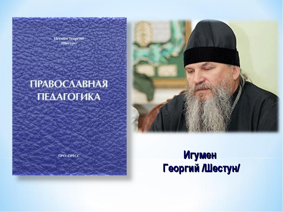 Игумен Георгий /Шестун/