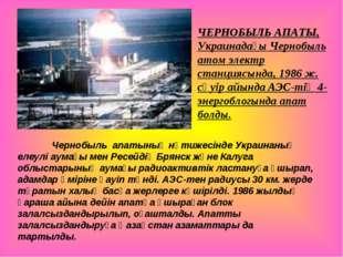 Чернобыль апатының нәтижесінде Украинаның елеулі аумағы мен Ресейдің Брянск