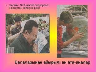 Беслан № 1 мектеп террорлық әрекеттен кейінгі көрініс Балаларынан айырылған а