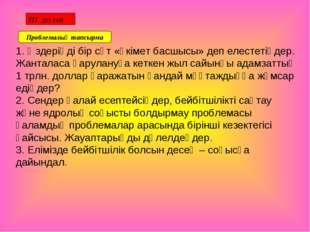 ІІІ ДЕҢГЕЙ Проблемалық тапсырма 1. Өздеріңді бір сәт «үкімет басшысы» деп ел