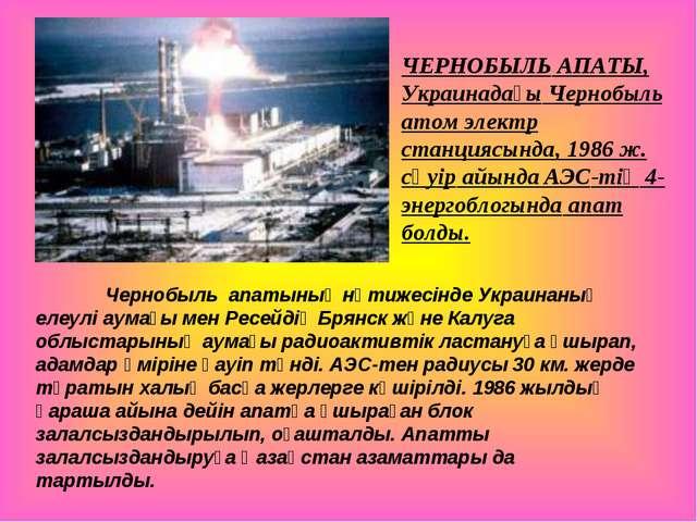 Чернобыль апатының нәтижесінде Украинаның елеулі аумағы мен Ресейдің Брянск...