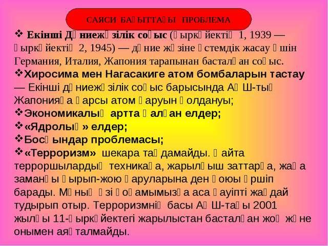 САЯСИ БАҒЫТТАҒЫ ПРОБЛЕМА Екінші Дүниежүзілік соғыс (қыркүйектің 1, 1939 — қыр...