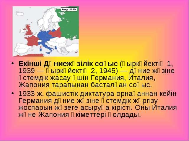 Екінші Дүниежүзілік соғыс (қыркүйектің 1, 1939 — қыркүйектің 2, 1945) — дүни...