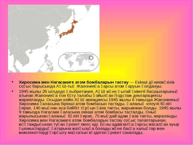 Хиросима мен Нагасакиге атом бомбаларын тастау — Екінші дүниежүзілік соғыс б...