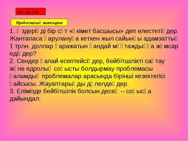 ІІІ ДЕҢГЕЙ Проблемалық тапсырма 1. Өздеріңді бір сәт «үкімет басшысы» деп ел...