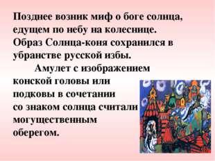 Позднее возник миф о боге солнца, едущем по небу на колеснице. Образ Сол