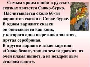 Самым ярким конём в русских сказках является Сивко-бурко. Насчитывается окол