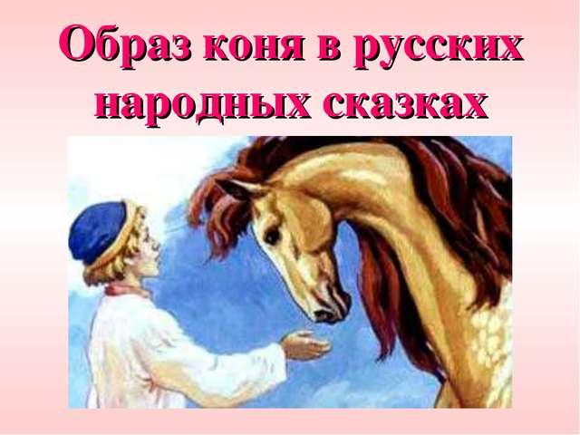 Образ коня в русских народных сказках