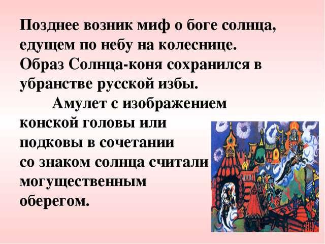 Позднее возник миф о боге солнца, едущем по небу на колеснице. Образ Сол...