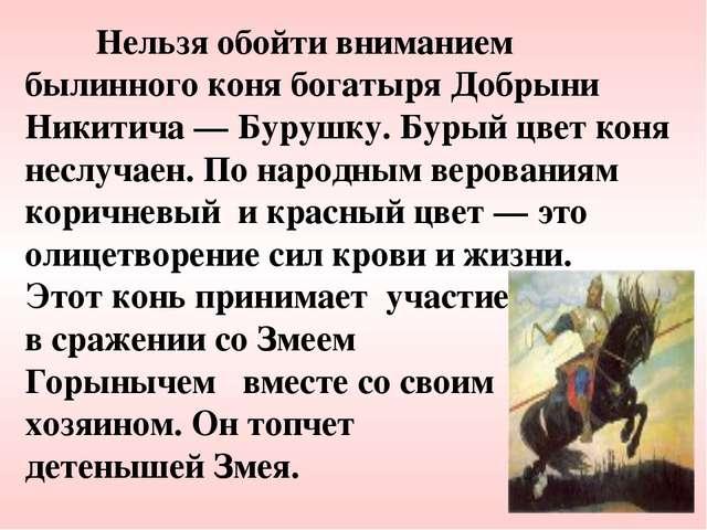 Нельзя обойти вниманием былинного коня богатыря Добрыни Никитича— Бурушку....
