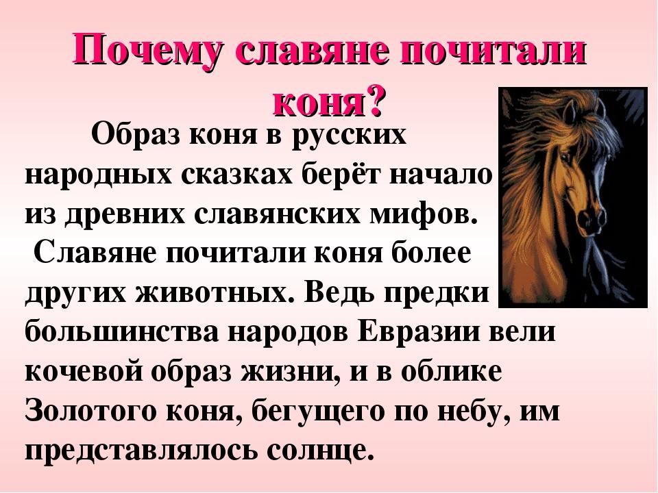 Почему славяне почитали коня? Образ коня в русских народных сказках берёт на...