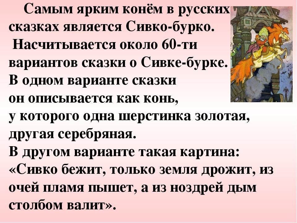 Самым ярким конём в русских сказках является Сивко-бурко. Насчитывается окол...
