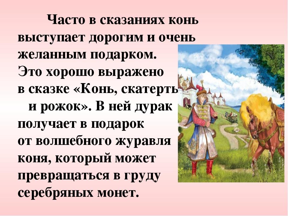 Часто всказаниях конь выступает дорогим иочень желанным подарком. Это хоро...