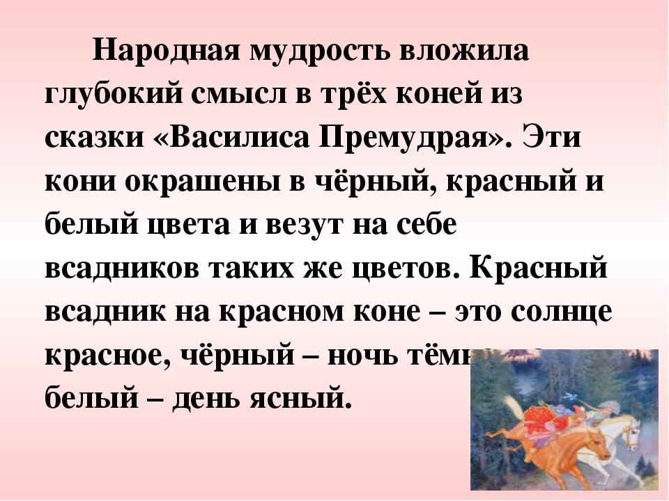 Народная мудрость вложила глубокий смысл в трёх коней из сказки «Василиса Пр...