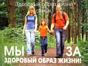 Здоровый образ жизни семьи.