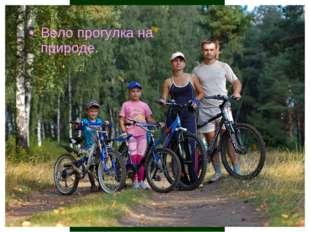 Вело прогулка на природе.