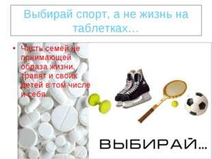Выбирай спорт, а не жизнь на таблетках… Часть семей не понимающей образа жизн