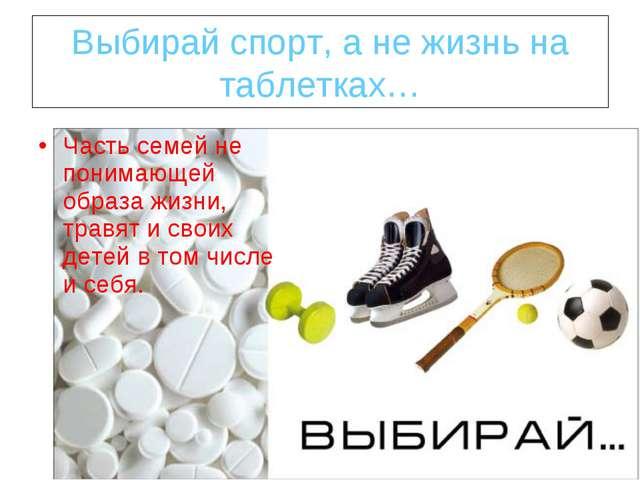 Выбирай спорт, а не жизнь на таблетках… Часть семей не понимающей образа жизн...