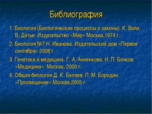 Библиография 1. Биология (Биологические процессы и законы). К. Вили, В. Детье