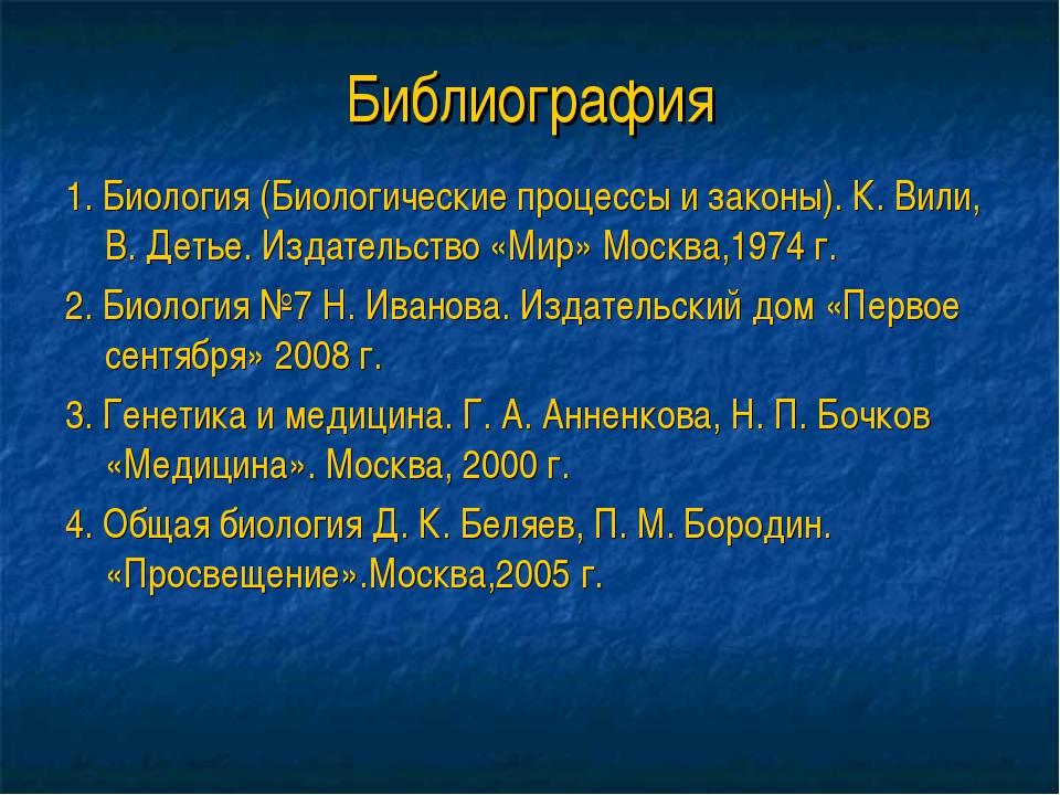 Библиография 1. Биология (Биологические процессы и законы). К. Вили, В. Детье...