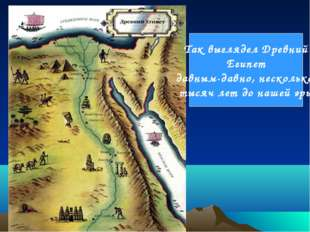 Так выглядел Древний Египет давным-давно, несколько тысяч лет до нашей эры