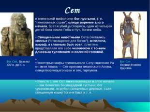 Сет  Бог Сет, базальт XIV в. до н. э. в египетской миф