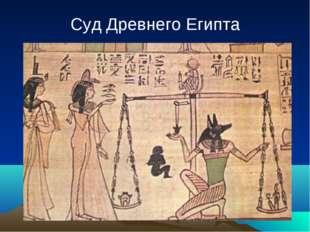 Суд Древнего Египта