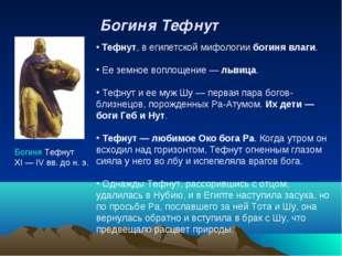 Богиня Тефнут XI — IV вв. до н. э. Тефнут, в египетской мифологии богиня влаг