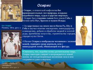 Бог Осирис Роспись, VIII в. до н. э. Бог Осирис Роспись из гробницы Сеннеджем