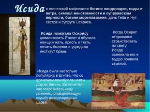 в египетской мифологии богиня плодородия, воды и ветра, символ женственности
