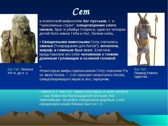 Сет  Бог Сет, базальт XIV в. до н. э. в египетской миф...