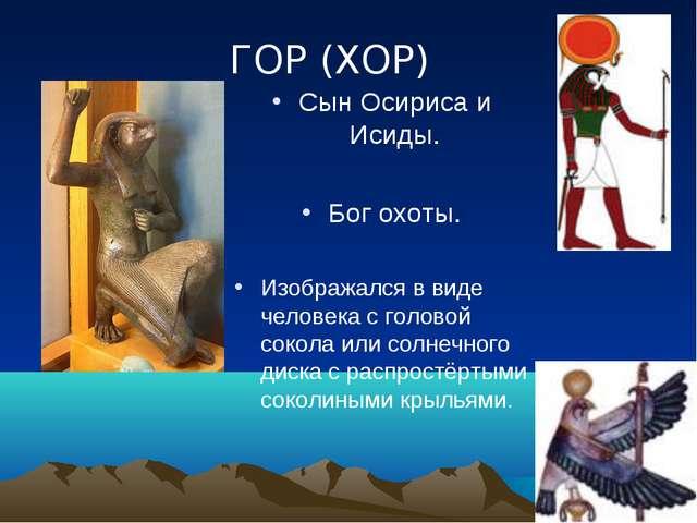 Сын Осириса и Исиды. Бог охоты. Изображался в виде человека с головой сокола...
