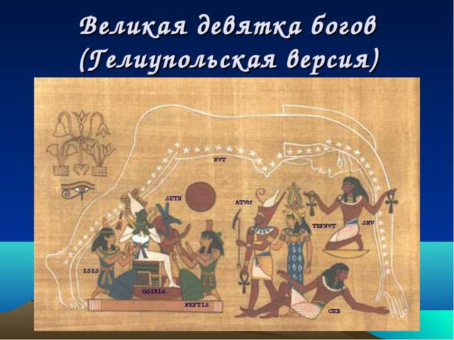 Великая девятка богов (Гелиупольская версия)