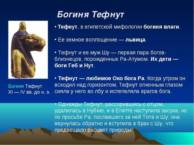 Богиня Тефнут XI — IV вв. до н. э. Тефнут, в египетской мифологии богиня влаг...