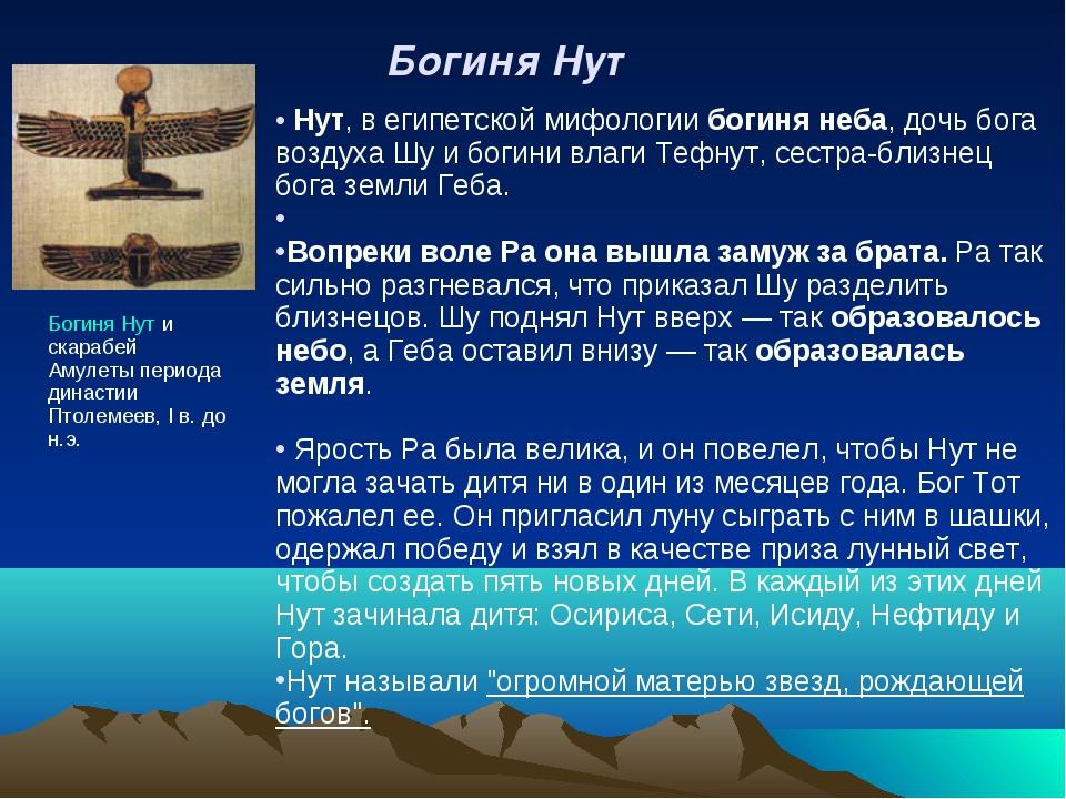 Богиня Нут  Богиня Нут и скарабей Амулеты периода дин...