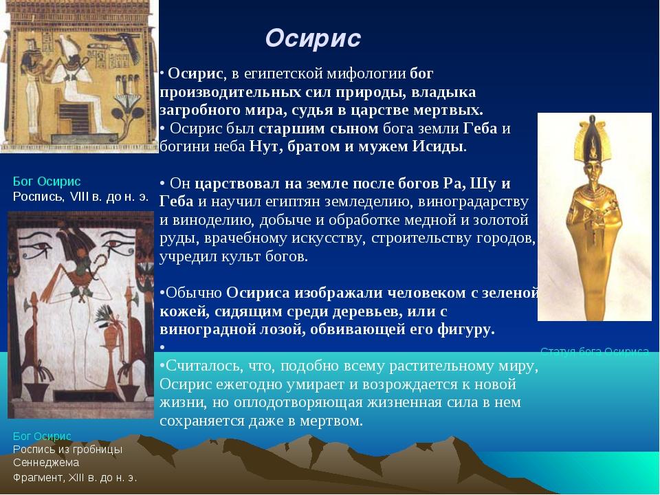 Бог Осирис Роспись, VIII в. до н. э. Бог Осирис Роспись из гробницы Сеннеджем...