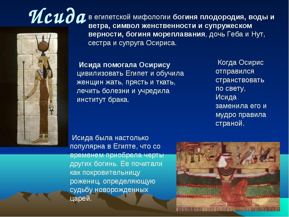 в египетской мифологии богиня плодородия, воды и ветра, символ женственности...