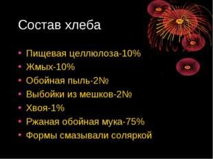 Состав хлеба Пищевая целлюлоза-10% Жмых-10% Обойная пыль-2№ Выбойки из мешков