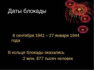 Даты блокады 8 сентября 1941 – 27 января 1944 года В кольце блокады оказались