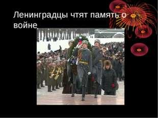Ленинградцы чтят память о войне