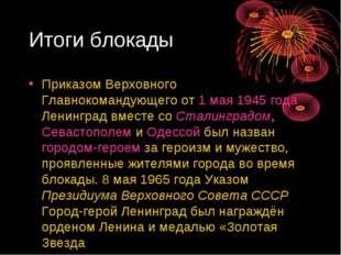 Итоги блокады Приказом Верховного Главнокомандующего от 1 мая 1945 года Ленин