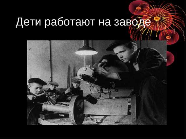 Дети работают на заводе