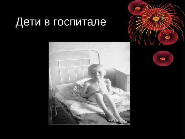 Дети в госпитале