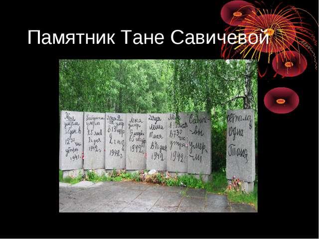 Памятник Тане Савичевой