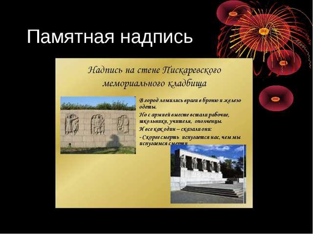 Памятная надпись