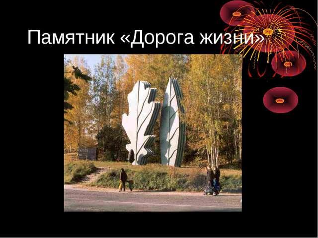 Памятник «Дорога жизни»