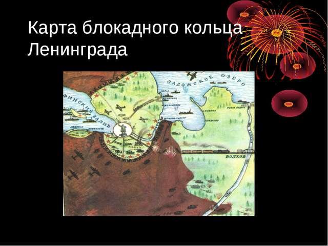 Карта блокадного кольца Ленинграда